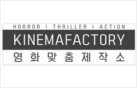 (주)영화맞춤제작소영화공장